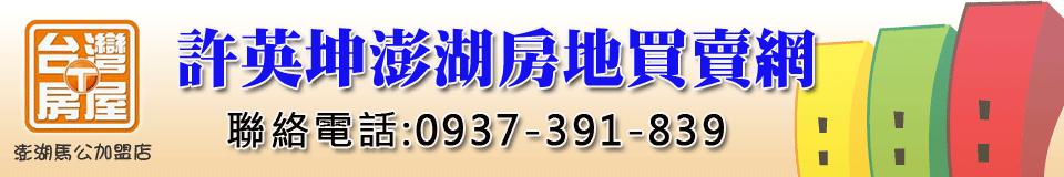 台灣房屋-許英坤澎湖房地買賣網